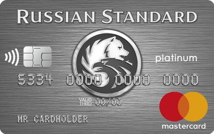 Карта рассрочки Русский Стандарт Platinum