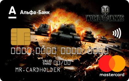 Дебетовая карта Альфа-Банк World of Tanks Standard